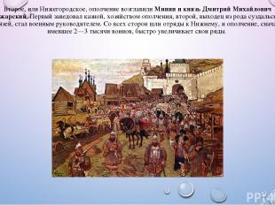 Второе, или Нижегородское, ополчение возглавилиМинин и князь Дмитрий Михайлович