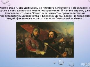 В марте 1612 г. оно двинулось из Нижнего к Костроме и Ярославлю. По дороге в нег