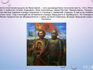 В июле ополчение вышло из Ярославля — его руководители получили весть, что к Мос