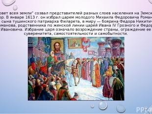 """""""Совет всея земли"""" созвал представителей разных слоев населения на Земский собор"""