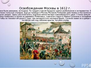 Освобождение Москвы в 1612 г. Страна была разорена, истощена. По градам и весям