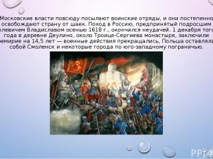 Московские власти повсюду посылают воинские отряды, и они постепенно освобождают