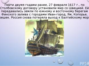 Почти двумя годами ранее, 27 февраля 1617 г., по Столбовскому договору установил
