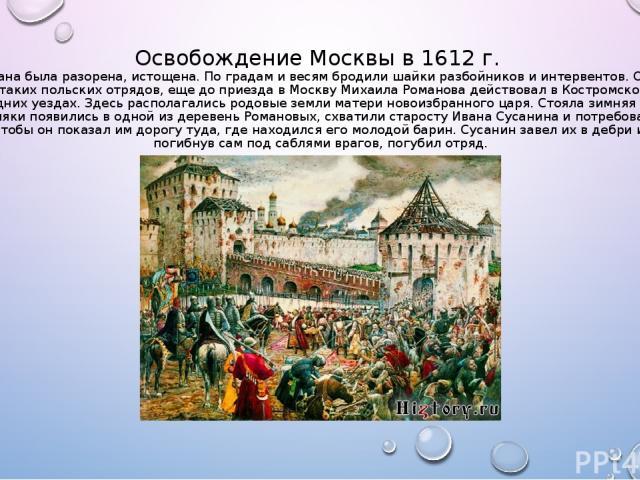 Освобождение Москвы в 1612 г. Страна была разорена, истощена. По градам и весям бродили шайки разбойников и интервентов. Один из таких польских отрядов, еще до приезда в Москву Михаила Романова действовал в Костромском и соседних уездах. Здесь распо…