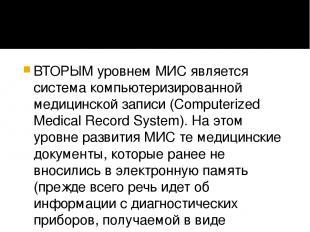 ВТОРЫМ уровнем МИС является система компьютеризированной медицинской записи (Com