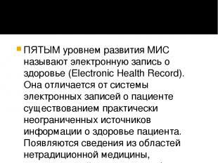 ПЯТЫМ уровнем развития МИС называют электронную запись о здоровье (Electronic He