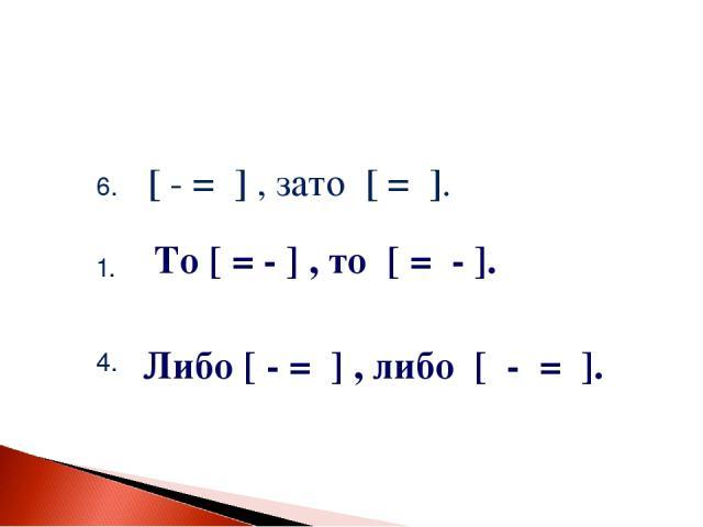 6. [ - = ] , зато [ = ]. 1. 4. То [ = - ] , то [ = - ]. Либо [ - = ] , либо [ - = ].