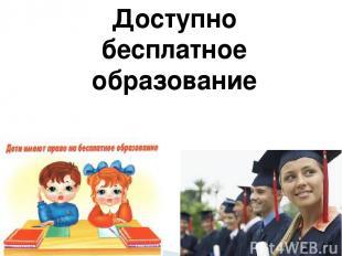 Доступно бесплатное образование