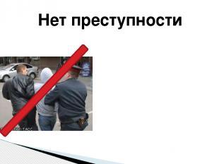 Нет преступности