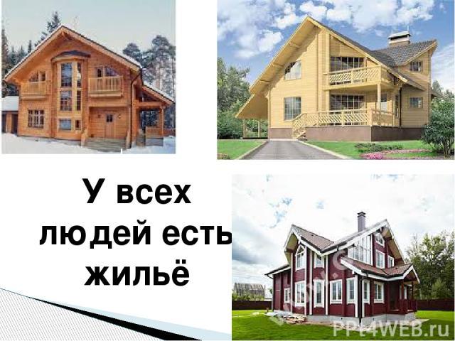 У всех людей есть жильё