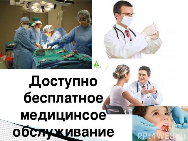 Доступно бесплатное медицинсое обслуживание