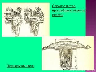 Строительство простейшего укрытия (щели) Перекрытая щель
