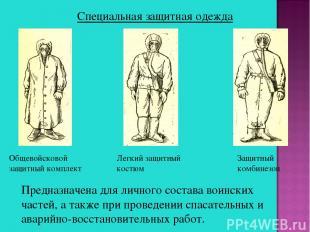 Специальная защитная одежда Общевойсковой защитный комплект Легкий защитный кост