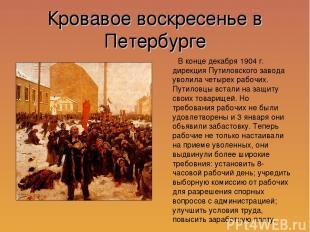 Кровавое воскресенье в Петербурге В конце декабря 1904 г. дирекция Путиловского