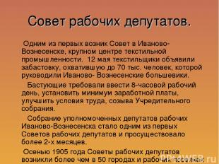 Совет рабочих депутатов. Одним из первых возник Совет в Иваново-Вознесенске, кру