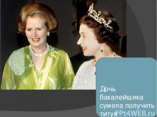 Дочь бакалейщика сумела получить титул баронессы. В 1992 году будучи ещё политик