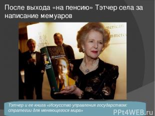 После выхода «на пенсию» Тэтчер села за написание мемуаров Тэтчер и ее книга «Ис