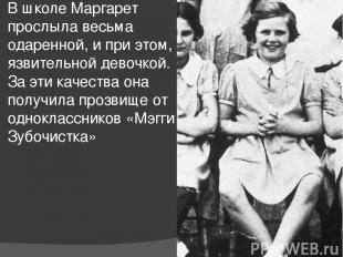 В школе Маргарет прослыла весьма одаренной, и при этом, язвительной девочкой. За