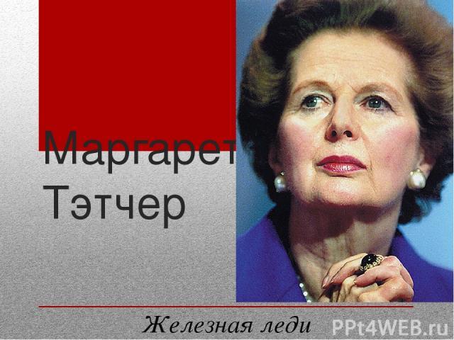 Маргарет Тэтчер Железная леди