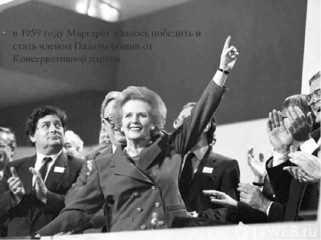 в 1959 году Маргарет удалось победить и стать членом Палаты общин от Консервативной партии.