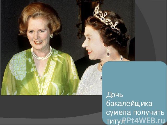 Дочь бакалейщика сумела получить титул баронессы. В 1992 году будучи ещё политиком стала пэром Палаты лордов