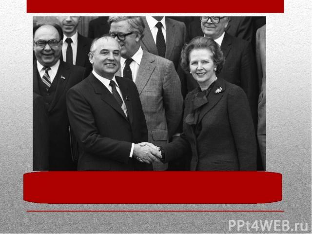 Вовсе необязательно соглашаться ссобеседником, чтобы найти сним общий язык М. Тэтчер о первой встрече с М.С. Горбачевым