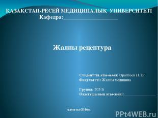 ҚАЗАҚСТАН-РЕСЕЙ МЕДИЦИНАЛЫҚ УНИВЕРСИТЕТІ Кафедра:_____________________ Студентті