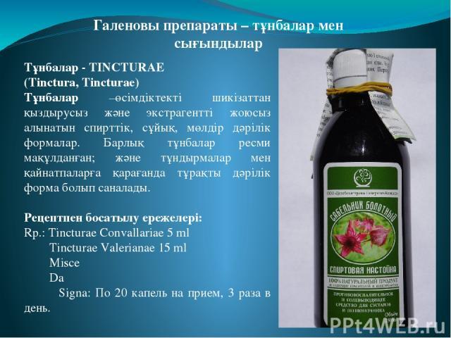 Тұнбалар - TINCTURAE (Tinctura, Tincturae) Тұнбалар –өсімдіктекті шикізаттан қыздырусыз және экстрагентті жоюсыз алынатын спирттік, сұйық, мөлдір дәрілік формалар. Барлық тұнбалар ресми мақұлданған; және тұндырмалар мен қайнатпаларға қарағанда тұрақ…