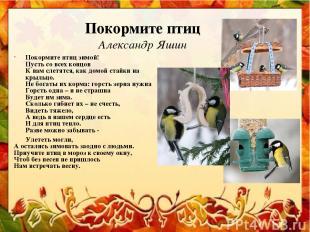 Покормите птиц Александр Яшин Покормите птиц зимой! Пусть со всех концов К вам