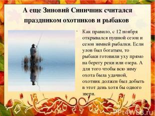 А еще Зиновий Синичник считался праздником охотников и рыбаков Как правило, с 12
