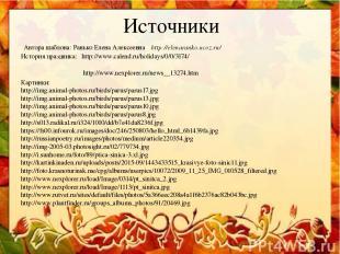 Автора шаблона: Ранько Елена Алексеевна http://elenaranko.ucoz.ru/ История празд