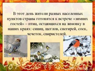 В этот день жители разных населенных пунктов страны готовятся к встрече «зимних