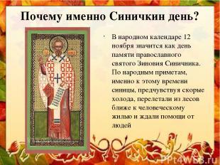 Почему именно Синичкин день? В народном календаре 12 ноября значится как день па