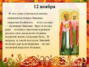 12 ноября В этот день отмечается память священномученика Зиновия, епископа Егейс