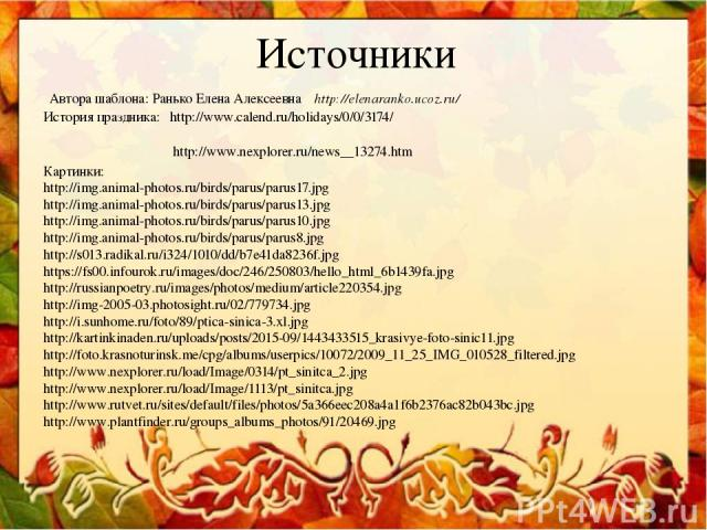 Автора шаблона: Ранько Елена Алексеевна http://elenaranko.ucoz.ru/ История праздника: http://www.calend.ru/holidays/0/0/3174/ http://www.nexplorer.ru/news__13274.htm Картинки: http://img.animal-photos.ru/birds/parus/parus17.jpg http://img.animal-pho…