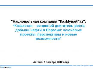 """""""Национальная компания """"КазМунайГаз"""": """"Казахстан – основной двигатель роста добы"""