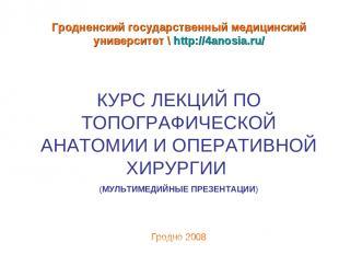 Гродненский государственный медицинский университет \ http://4anosia.ru/ КУРС ЛЕ
