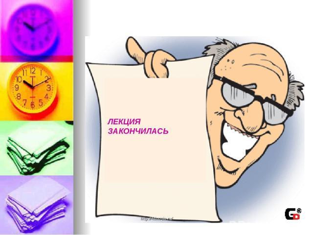 ЛЕКЦИЯ ЗАКОНЧИЛАСЬ http://4anosia.ru/ http://4anosia.ru/