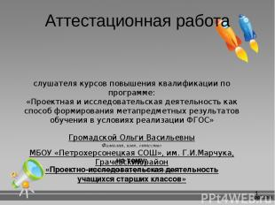 Аттестационная работа слушателя курсов повышения квалификации по программе: «Про