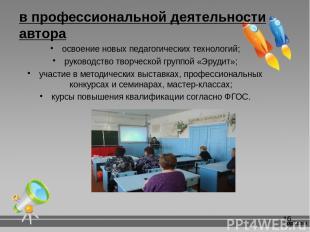 в профессиональной деятельности автора освоение новых педагогических технологий;