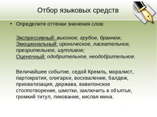 Отбор языковых средств Определите оттенки значения слов: Экспрессивный: высокое,