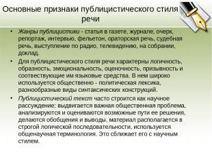Основные признаки публицистического стиля речи Жанры публицистики - статья в газ