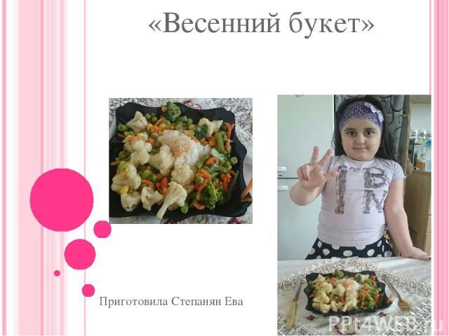 «Весенний букет» Приготовила Степанян Ева