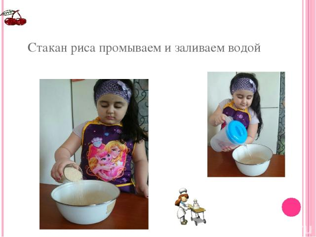 Стакан риса промываем и заливаем водой