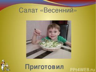 Салат «Весенний» Приготовил Шипицын Влад