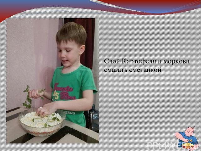 Слой Картофеля и моркови смазать сметанкой