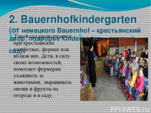 2.Bauernhofkindergarten (от немецкого Bauernhof – крестьянский двор, подворье К