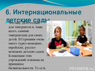 6. Интернациональные детские сады. Это вид ДОО создан для эмигрантов и, чаще вс
