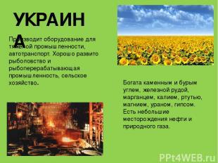 УКРАИНА Производит оборудование для тяжелой промышленности, автотранспорт. Хорош