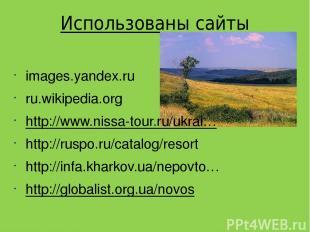 Использованы сайты images.yandex.ru ru.wikipedia.org http://www.nissa-tour.ru/uk